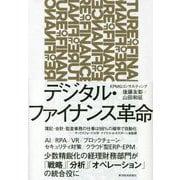 デジタルファイナンス革命 [単行本]