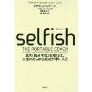 Selfish-真の「自分本位」を知れば、人生のあらゆる成功が手に入る [単行本]