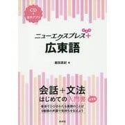 ニューエクスプレスプラス 広東語《CD付》(ニューエクスプレスプラス) [単行本]