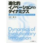 進化的イノベーションのダイナミクス-変革期を超克する組織能力マネジメント [単行本]