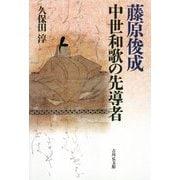 藤原俊成 中世和歌の先導者 [単行本]