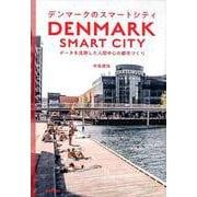 デンマークのスマートシティ-データを活用した人間中心の都市づくり [単行本]