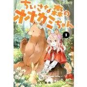 ちいさな森のオオカミちゃん 1<1>(MFコミックス アライブシリーズ) [コミック]