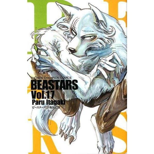 BEASTARS 17 [コミック]