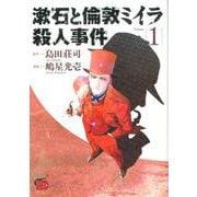 漱石と倫敦ミイラ殺人事件 1 [コミック]