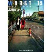 新装版WORST 15 [コミック]