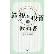 世界一わかりやすい節税&投資の教科書 [単行本]