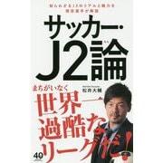 サッカー・J2論 [単行本]