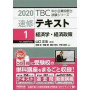 速修テキスト〈1〉経済学・経済政策〈2020年版〉(TBC中小企業診断士試験シリーズ) [単行本]
