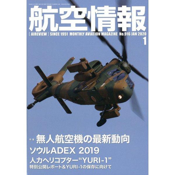 航空情報 2020年 01月号 [雑誌]