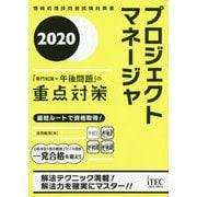 プロジェクトマネージャ 「専門知識+午後問題」の重点対策〈2020〉 [単行本]