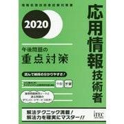 応用情報技術者 午後問題の重点対策〈2020〉 [単行本]