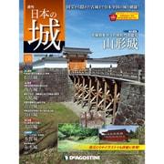 日本の城 改訂版 2019年 12/10号 (150) [雑誌]