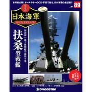 栄光の日本海軍パーフェクトファイル 2019年 12/10号 (89) [雑誌]