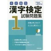 本試験型 漢字検定1級試験問題集〈'20年版〉 [単行本]