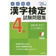 本試験型 漢字検定4級試験問題集〈'20年版〉 [単行本]