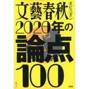 文藝春秋オピニオン 2020年の論点100 (文春ムック) [ムックその他]