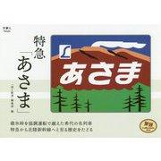 特急「あさま」(旅鉄Collection〈004〉) [単行本]