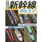 新幹線のヒミツ―全車両・全路線を徹底解説!速くてカッコイイ!新幹線の世界 [単行本]