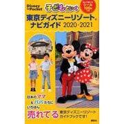 子どもといく 東京ディズニーリゾート ナビガイド 2020-2021 シール100枚つき(Disney in Pocket) [ムックその他]