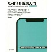 SwiftUI徹底入門 [単行本]