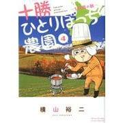 十勝ひとりぼっち農園 4(少年サンデーコミックススペシャル) [コミック]