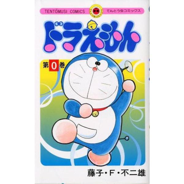 ドラえもん 0巻(てんとう虫コミックス(少年)) [コミック]