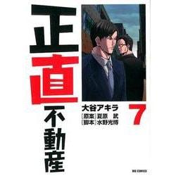 正直不動産<7>(ビッグ コミックス) [コミック]