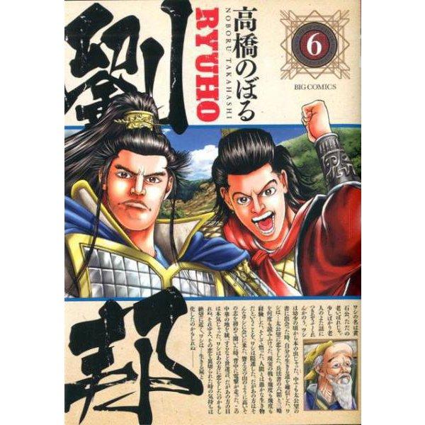 劉邦<6>(ビッグ コミックス) [コミック]
