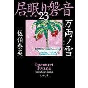 万両ノ雪―居眠り磐音〈23〉決定版(文春文庫) [文庫]