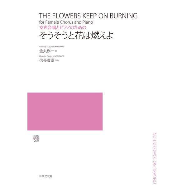 女声合唱とピアノのためのそうそうと花は燃えよ [単行本]