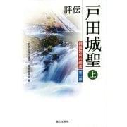 評伝 戸田城聖〈上〉(創価教育の源流〈第2部〉) [単行本]