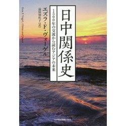 日中関係史―1500年の交流から読むアジアの未来 [単行本]