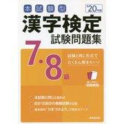 本試験型 漢字検定7・8級試験問題集〈'20年版〉 [単行本]