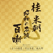 桂米朝 昭和の名演 百噺 其の三十六