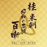 桂米朝 昭和の名演 百噺 其の一