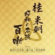 桂米朝 昭和の名演 百噺 其の七