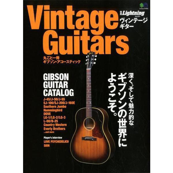 Vintage Guitars 丸ごと一冊ギブソン・アコースティック [ムックその他]