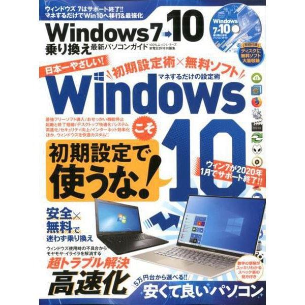 Windows7→10 乗り換え最新パソコンガイド [ムックその他]
