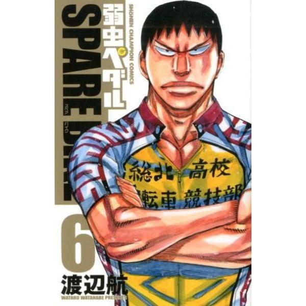 弱虫ペダルSPARE BIKE 6(少年チャンピオン・コミックス) [コミック]