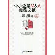 中小企業M&A実務必携 法務編 第2版 [単行本]