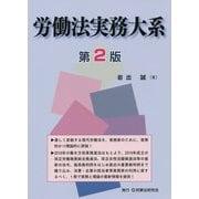 労働法実務大系 第2版 [単行本]