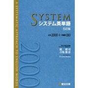 システム英単語 5訂版-必出2000+多義語180 [全集叢書]