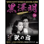 黒澤明DVDコレクション 2019年 12/15号 [雑誌]
