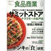 食品商業 2019年 12月号 [雑誌]