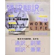 通訳翻訳ジャーナル 2020年 01月号 [雑誌]