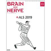 BRAIN AND NERVE (ブレイン・アンド・ナーヴ) - 神経研究の進歩 2019年 11月号 [雑誌]