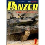 PANZER (パンツアー) 2020年 01月号 [雑誌]