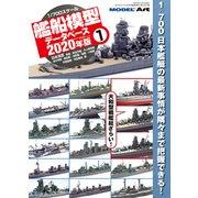1/700艦船模型データベース2020年 増刊モデルアート 2019年 12月号 [雑誌]
