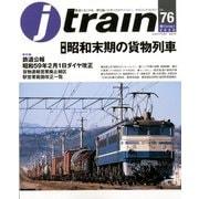 j train (ジェイトレイン) 2020年 01月号 [雑誌]